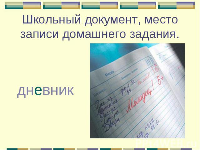 Школьный документ, место записи домашнего задания. дневник