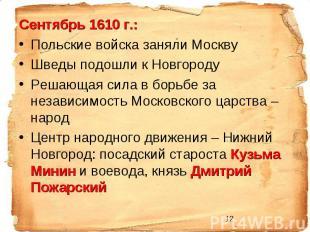 Сентябрь 1610 г.: Польские войска заняли Москву Шведы подошли к Новгороду Решающ