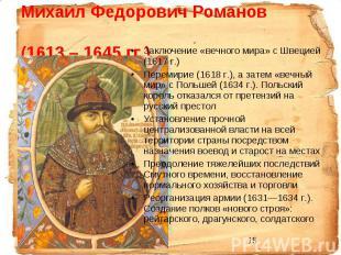 Михаил Федорович Романов (1613 – 1645 гг.) Заключение «вечного мира» с Швецией (