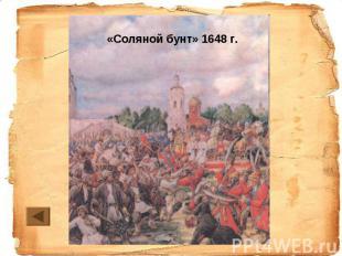 «Соляной бунт» 1648 г.