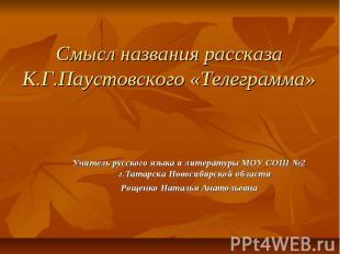 Смысл названия рассказа К.Г.Паустовского «Телеграмма» Учитель русского языка и л