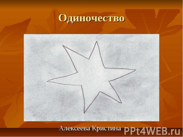 Одиночество Алексеева Кристина