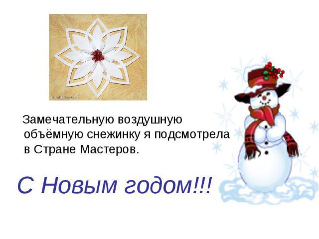 Замечательную воздушную объёмную снежинку я подсмотрела в Стране Мастеров. С Новым годом!!!