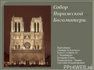 Собор Парижской Богоматери. Выполнила : ученица 9«б»класса МАОУ СОШ№ 15 г. Челяб