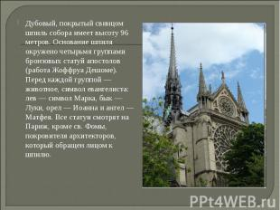 Дубовый, покрытый свинцом шпиль собора имеет высоту 96 метров. Основание шпиля о