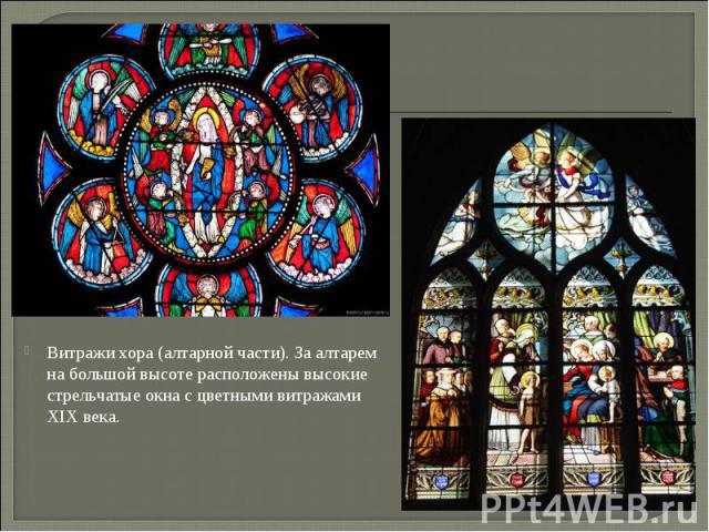 Витражи хора (алтарной части). За алтарем на большой высоте расположены высокие стрельчатые окна с цветными витражами XIX века.