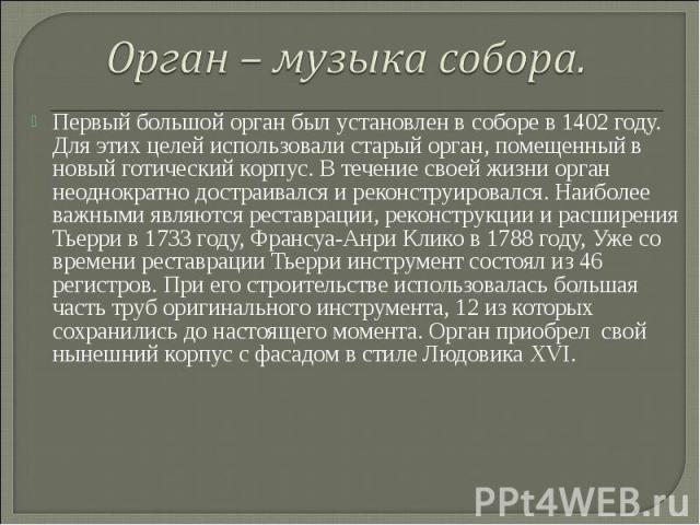 Орган – музыка собора. Первый большой орган был установлен в соборе в 1402 году. Для этих целей использовали старый орган, помещенный в новый готический корпус. В течение своей жизни орган неоднократно достраивался и реконструировался. Наиболее важн…