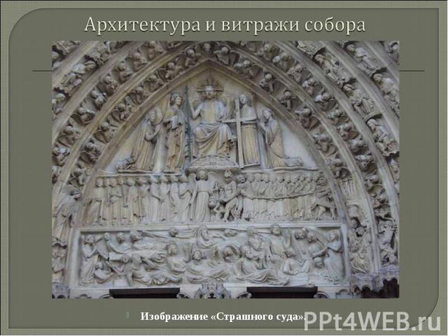 Архитектура и витражи собора Изображение «Страшного суда».