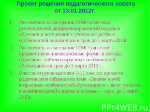 Проект решения педагогического совета от 13.01.2012г. Рассмотреть на заседании Ш