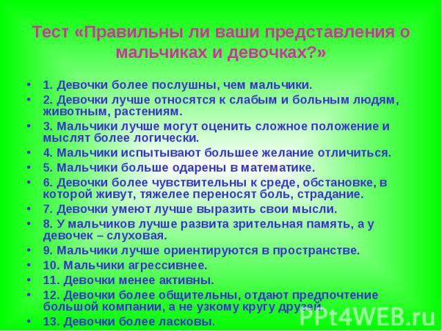 Сисси тесты на русском