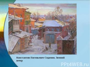 Константин Евгеньевич Сиденин. Зимний вечер