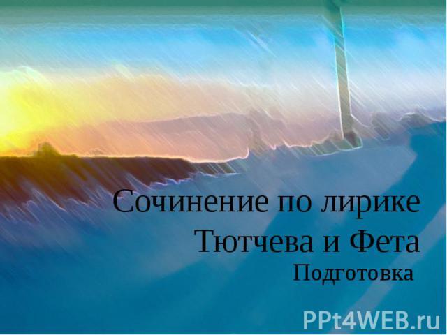 Сочинение по лирике Тютчева и Фета Подготовка
