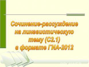 Сочинение-рассуждение на лингвистическую тему (С2.1) в формате ГИА-2012