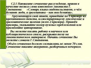 С2.1 Напишите сочинение-рассуждение, приняв в качестве тезиса слова известного л