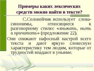 Примеры каких лексических средств можно найти в тексте? С.Соловейчик использует