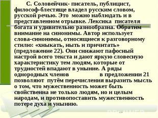 С. Соловейчик- писатель, публицист, философ-блестяще владел русским словом, русс