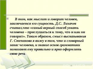 В том, как мыслит и говорит человек, заключается его сущность. Д.С. Лихачев