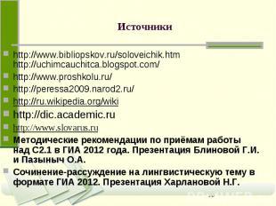Источники http://www.bibliopskov.ru/soloveichik.htm http://uchimcauchitca.blogsp