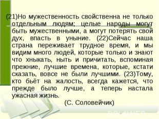 (21)Но мужественность свойственна не только отдельным людям; целые народы могут
