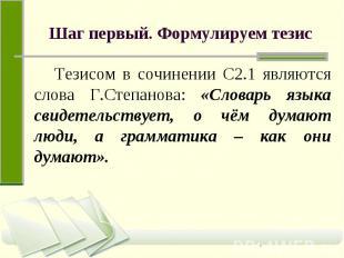 Шаг первый. Формулируем тезис Тезисом в сочинении С2.1 являются слова Г.Степанов