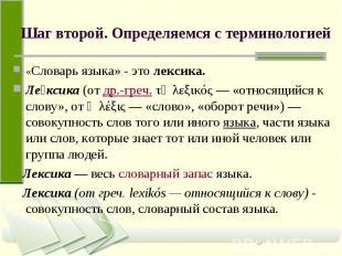 Шаг второй. Определяемся с терминологией «Словарь языка» - это лексика. Ле ксика