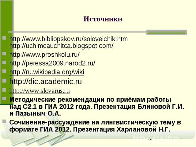 Источники http://www.bibliopskov.ru/soloveichik.htm http://uchimcauchitca.blogspot.com/ http://www.proshkolu.ru/ http://peressa2009.narod2.ru/ http://ru.wikipedia.org/wiki http://dic.academic.ru http://www.slovarus.ru Методические рекомендации по пр…