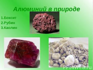 Алюминий в природе 1.Боксит 2.Рубин 3.Каолин