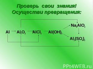Проверь свои знания! Осуществи превращения: Na3AlO3 Al Al2O3 AlCl3 Al(OH)3 Al2(S
