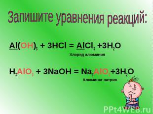 Запишите уравнения реакций: Al(OH)3 + 3HCl = AlCl3 +3H2O H3AlO3 + 3NaOH = Na3AlO