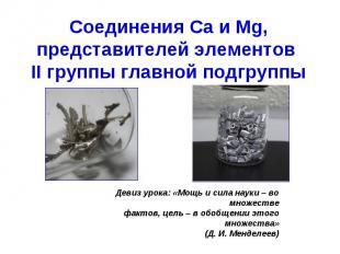Соединения Ca и Mg, представителей элементов II группы главной подгруппы Девиз у