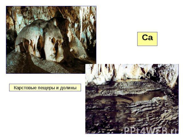 Карстовые пещеры и долины