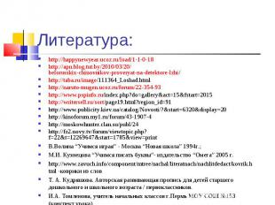 Литература: http://happynewyear.ucoz.ru/load/1-1-0-18 http://apn.blog.tut.by/201