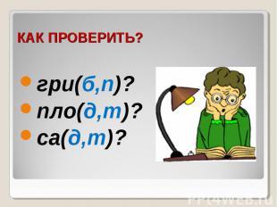 КАК ПРОВЕРИТЬ? гри(б,п)? пло(д,т)? са(д,т)?