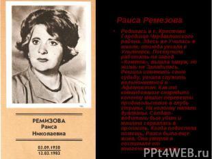 Раиса Ремезова Родилась в с. Крестово Городище Чердаклинского района. Здесь же У
