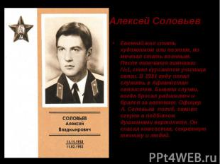 Алексей Соловьев Евгений мог стать художником или поэтом, но мечтал стать военны