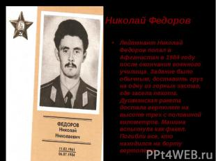 Николай Федоров Лейтенант Николай Федоров попал в Афганистан в 1984 году после о
