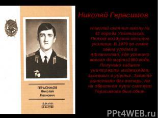 Николай Герасимов Николай окончил школу № 42 города Ульяновска. Потом воздушно-в