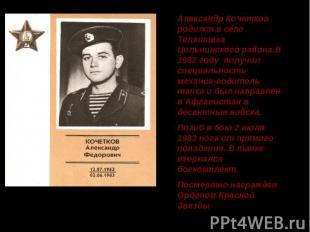 Александр Кочетков родился в селе Теляшовка Цильнинского района.В 1982 году полу