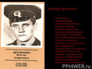 Виктор Дружинин Родился в с. Александровка Новомалыклинского района. Окончил Дим