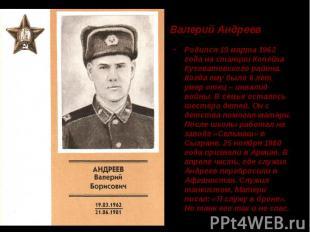 Валерий Андреев Родился 19 марта 1962 года на станции Копейка Кузоватовского рай