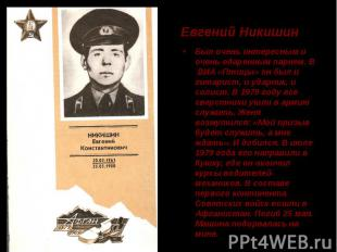 Евгений Никишин Был очень интересным и очень одаренным парнем. В ВИА «Птицы» он