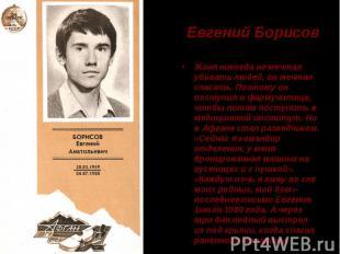 Евгений Борисов Женя никогда не мечтал убивать людей, он мечтал спасать. Поэтому