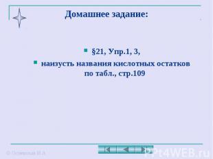Домашнее задание: §21, Упр.1, 3, наизусть названия кислотных остатков по табл.,