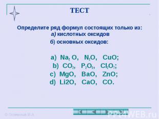 ТЕСТ Определите ряд формул состоящих только из: а) кислотных оксидов б) основных