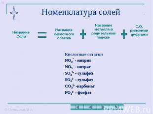 Номенклатура солей Кислотные остатки NO2¯ - нитрит NO3¯ - нитрат SO32- - сульфит