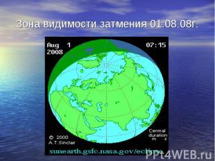 Зона видимости затмения 01.08.08г.
