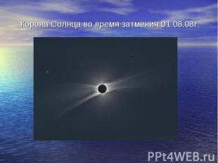 Корона Солнца во время затмения 01.08.08г.