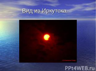 Вид из Иркутска.