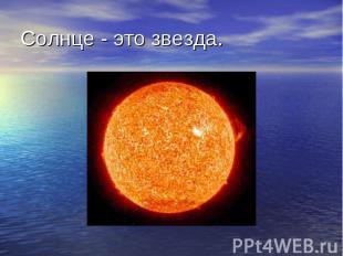 Солнце - это звезда.