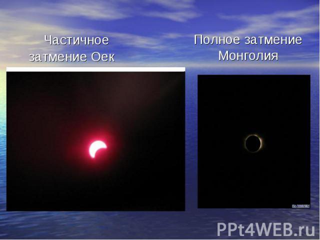 Частичное затмение Оек Полное затмение Монголия